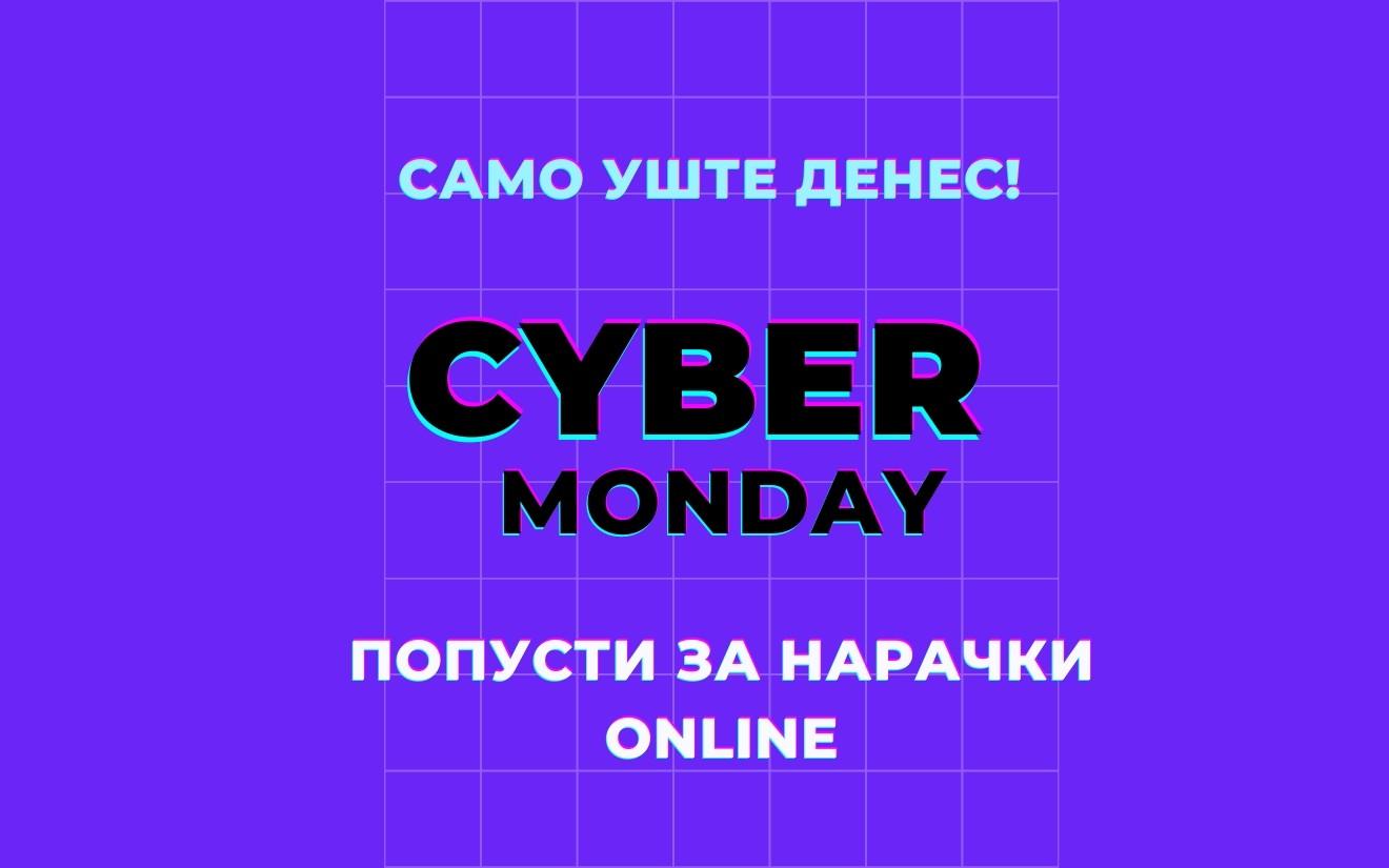 cyber-monday2020
